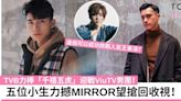 TVB力棒「千禧五虎」迎戰ViuTV男團MIRROR!哪一位最有機會成為一線小生? | TopBeauty