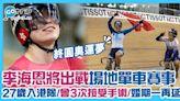 東京奧運|李海恩出戰場地單車賽事 為加入港隊與未婚夫分隔兩地 | 網絡熱話 | GOtrip.hk
