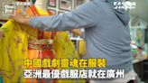 影/中國戲劇靈魂在服裝 亞洲最優戲服店就在廣州