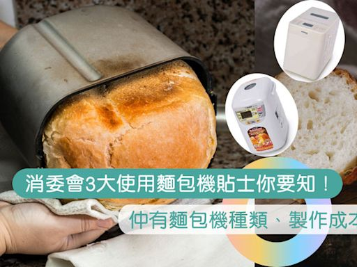 麵包機種類、製作成本、選購考慮要點大公開|並附上消委會建議3大麵包機使用貼士 | Cosmopolitan HK