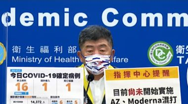 台灣今新增16宗本土確診 再多1人死亡