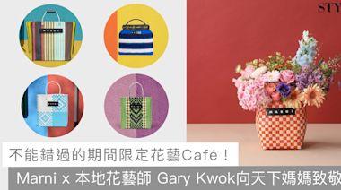 不能錯過的期間限定Flower Café!Marni x 本地花藝師 Gary Kwok向天下媽媽致敬