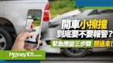 開車小擦撞到底要不要報警?緊急應變三步驟照過來!