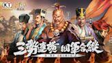 《三國志.戰略版》全新第三季賽季 即將登場 四大兵種搶先曝光 - 香港手機遊戲網 GameApps.hk