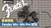 Fender Mix、Mix Pro 試玩:換線先可發揮最大潛力 - DCFever.com
