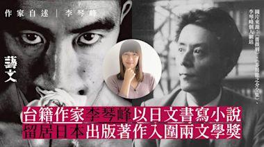 中二病「發作」入圍三島獎、芥川獎 台籍作家李琴峰:我是個宅女