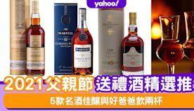 2021父親節送禮酒精選推介 5款名酒佳釀與好爸爸飲兩杯