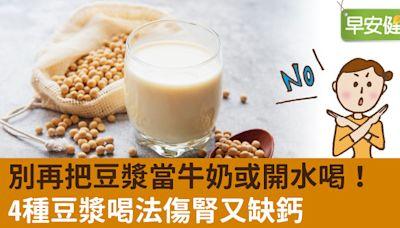 不能用來取代水或牛奶!四個NG的豆漿喝法