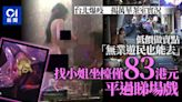 台灣疫情︱83港元就能找小姐坐檯 社工:萬華茶室低價「吸客」