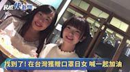 獨家/櫻花妹找到了!大讚台灣人情味 日本沒有