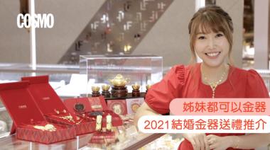 最新結婚金器送禮推介|精選8款六福婚嫁金飾 結婚禮物及回禮必備! | Cosmopolitan HK