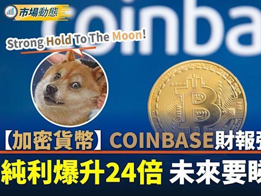 【加密貨幣】加密貨幣平台上市後第一份Coinbase財報登場 首季淨利潤比去年爆升   BusinessFocus