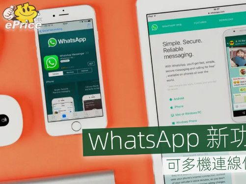 WhatsApp 新功能壞消息 可多機連線但只限一部手機