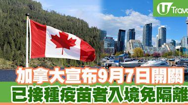 【加拿大開關】加拿大宣布9月7日開關已接種疫苗者入境免隔離 | U Travel 旅遊資訊網站