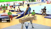 《全運》東京奧運發光 體操國手再戰全運會