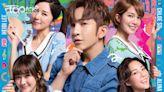 【假冒女團】Anson Lo首度進軍影壇 教主新戲預告多個造型曝光 - 香港經濟日報 - TOPick - 娛樂