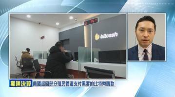 【期匯決算】Bitcoin 30000美元頂得住 - 財經新聞 | now.com 財經 Now finance