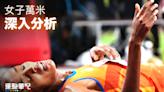 【奧運田徑】女子萬米Hassan兌現宣言收下第二金 完成三項挑戰