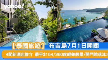 【泰國旅遊】布吉島7月1日開關 4間新酒店推介 最平$154/360度絕美靚景/開門跳落泳池