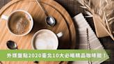 2020台北10大必喝咖啡館!不管義式、還是手沖通通有