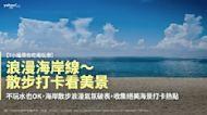 【Y小編帶你吃喝玩樂】浪漫海岸線~散步打卡看美景