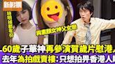 60歲子華神孖素顏女神主演賀歲片《飯戲攻心》上演相差23歲父女戀?