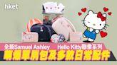 全新Samuel Ashley ♥ Hello Kitty聯乘系列 萌爆單肩包及多款日常配件 - 香港經濟日報 - 地產站 - 家居生活 - 家居情報