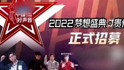 曝《2022中國好聲音》線下海選開啟,華晨宇呼聲高,李榮浩被嫌棄