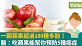 飽足、護腸、幫助排鹽!韓國醫師列舉一顆蘋果的五大好處