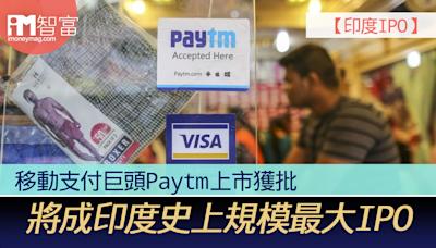 【印度IPO】移動支付巨頭Paytm上市獲批 將成印度史上規模最大IPO - 香港經濟日報 - 即時新聞頻道 - iMoney智富 - 股樓投資