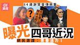 84歲謝賢曾驚傳病重 佘詩曼人日拜年合照公開真實情況令大家放心