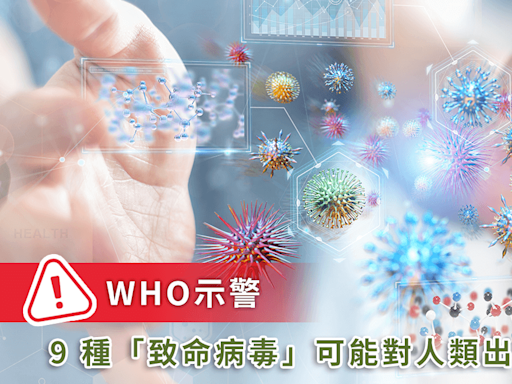 WHO示警 9 種「最致命病毒」! 專家:可能對人類出現重大威脅 | 蕃新聞