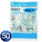 120g 強力乾燥劑-50包入 吸濕除霉 Kamera 台灣製