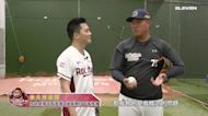 【棒球E週報】吳念庭調整姿勢打擊爆發、徐若熙火球秘密、許銘傑教學變速球