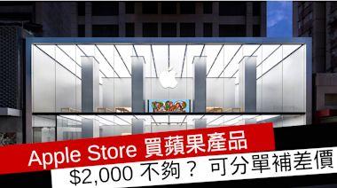 【消費劵】Apple Store 買蘋果產品 $2,000 不夠? 可以分單補差價! - 流動日報