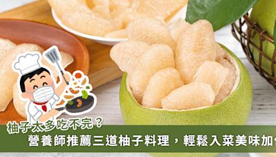 柚子吃不完,用來入菜美味加倍!營養師推薦 3 道柚子料理健康吃