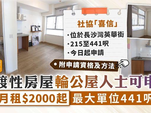 過渡性房屋 ︳社協「喜信」輪公屋人士可申請 月租$2000起最大單位441呎【附申請資格及方法】 - 晴報 - 家庭 - 家居