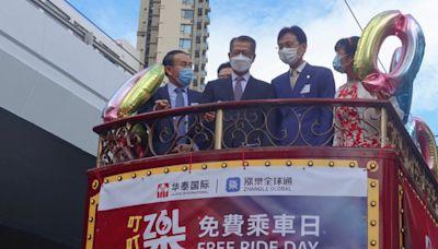 華泰證券賀成立30周年 邀全港市民今日免費搭電車