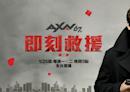 影集《即刻救援》第二季AXN頻道全台首播
