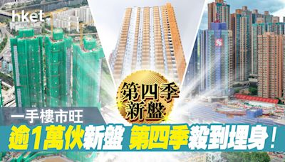 【新盤2021】第四季新盤1萬伙最後大盤點 星凱‧堤岸+The YOHO Hub+石角路新盤 - 香港經濟日報 - 地產站 - 新盤消息 - 新盤新聞