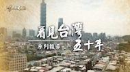 都市化浪潮 變調的城市(下) 看見台灣五十年 華視新聞雜誌