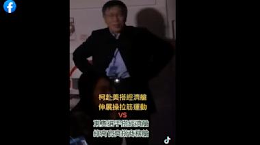 (影)童仲彥曝「柯文哲經濟艙內拉筋」8秒偷拍影片:這點柯又屌打綠了