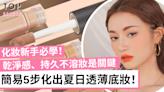 先塗防曬還是妝前隔離?5招新手底妝教學 令夏日妝感透薄更持久! | TopBeauty
