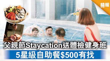 精明消費|父親節Staycation送體檢健身班 5星級自助餐$500有找 - 晴報 - 時事 - 要聞