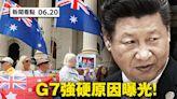 【新聞看點】G7空前抗共內幕 神祕文件助攻