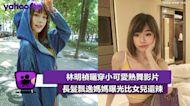 林明禎曬穿小可愛熱舞影片 長髮飄逸媽媽曝光比女兒還辣