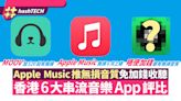 Apple Music推無損音質 免費升級限制多?6大串流音樂App評比|科技玩物