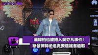 潘瑋柏也被捲入吳亦凡事件! 怒發律師函追責要造謠者道歉