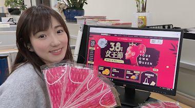momo購物網「38女王節」暖身起跑!首波8大品類日精選商品3折起