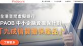 平安壹賬通參與中小企融資擔保計劃 - 香港經濟日報 - 即時新聞頻道 - 即市財經 - 股市